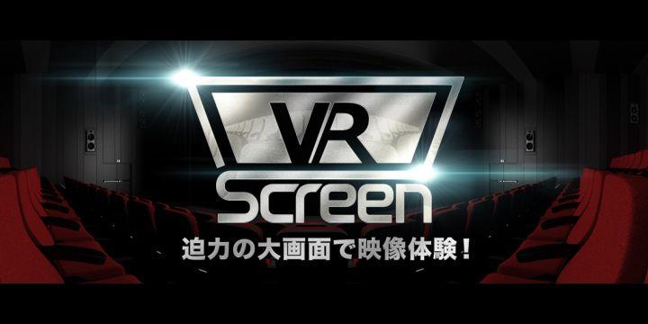VRスクリーン