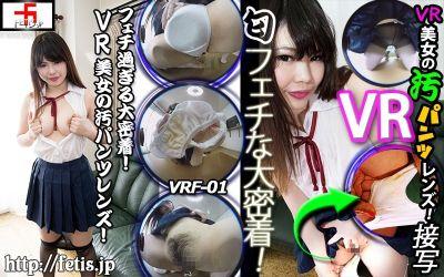 大密着VR