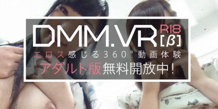 DMMVR